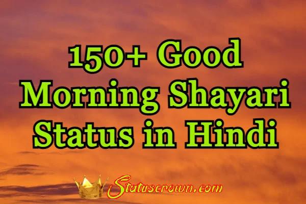 Good Morning Shayari Status in Hindi