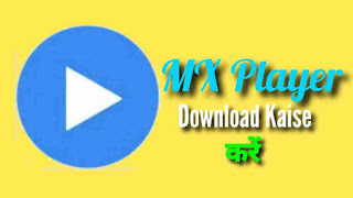 MX Player Download Kaise Kare