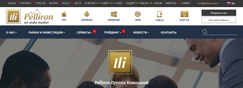Мошеннический сайт pelliron.com/ru – Отзывы, развод. Компания Pelliron мошенники