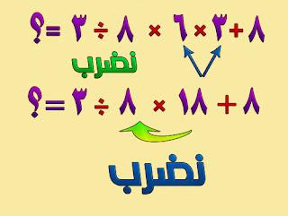درس رياضيات,الاولوية في العمليات الحسابية 16