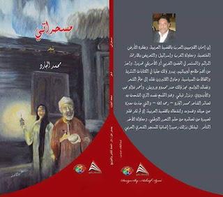 الذكرى السنوية الرابعة للشاعر محمد الجارد