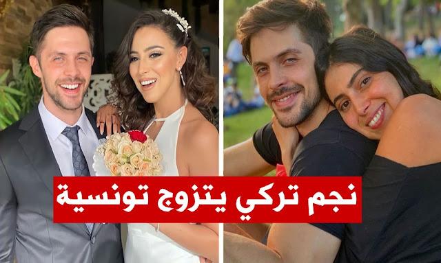 ممثل تركي شهير يتزوج بفتاة تونسية