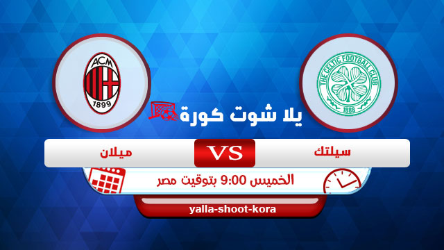 celtic-vs-ac-milan