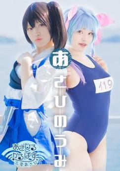 [Cosplay] Asahi Nijo 二条あさひ – Asahi no Umi あさひのうみ (KanColle)