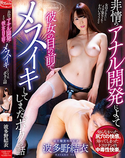 CJOD-237 The Story Of Me Who Got Messy In Front Of Her Due To Heartless Anal Development Yui Hatano