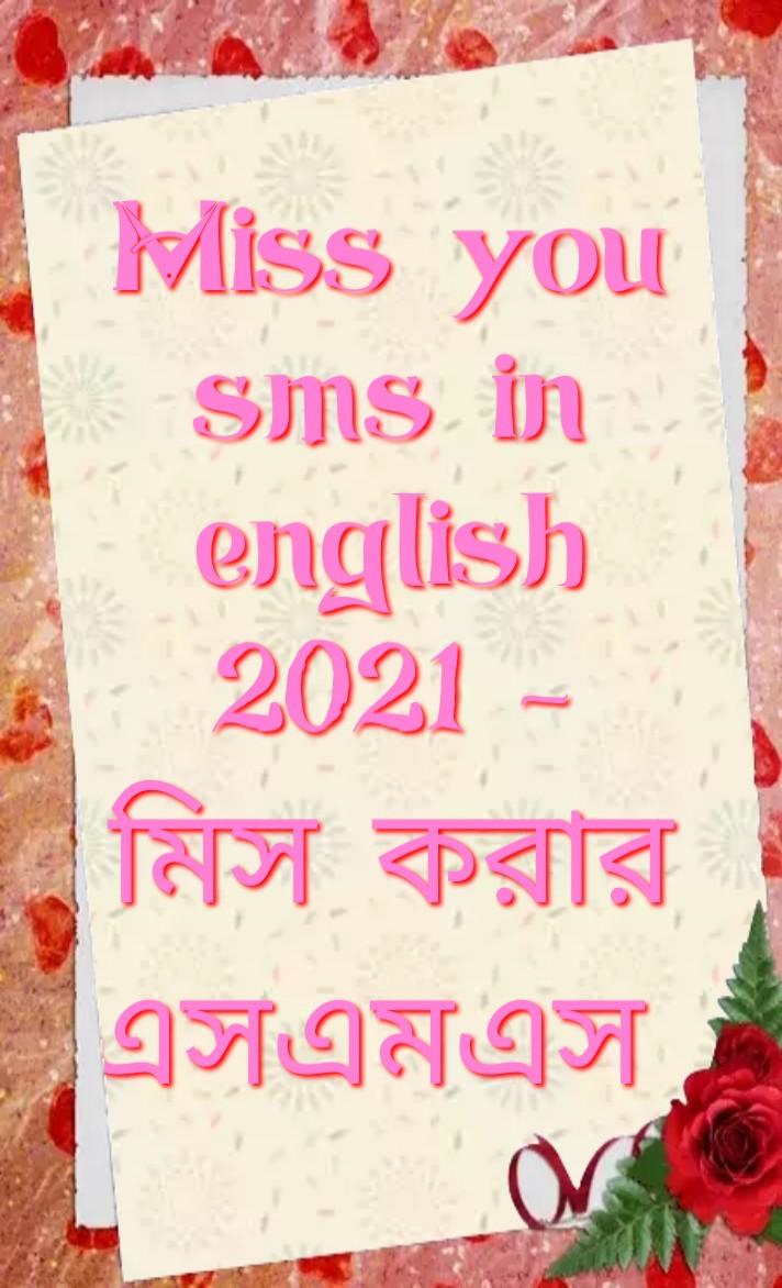 miss you sms 2021, ভালোবাসার এসএমএস 2021, love এসএমএস, ভালোবাসা এসএমএস, miss you SMS, miss you sms in English, miss you SMS for friend, miss you SMS In Hindi, miss you message to girlfriend, Message for miss you, Text messages to make her miss you, What to say to a love girlfriend, Sweet message for love girlfriend, miss you text msg, I get love because I love you Quotes, মিস করার এসএমএস, ইংরাজীতে মিস করার এসএমএস, বন্ধুর জন্য ভালোবাসার এসএমএস, গার্লফ্রেন্ডকে ভালোবাসার বার্তা, ভালোবাসার জন্য বার্তা, ভালোবাসার  মিস ইউ এসএমএস,