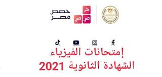 جميع المراجعات النهائية في الفيزياء للصف الثالث الثانوي من منصة حصص مصر