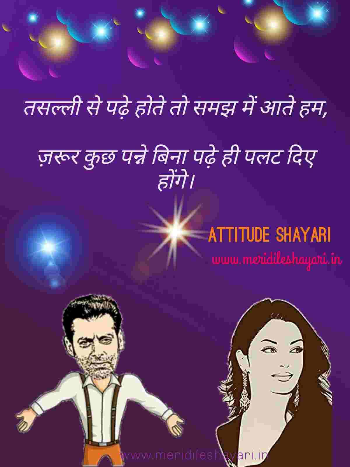 Attitude Shayari || एटीट्यूड शायरी,attitude shayari in hindi,hindi attitude shayari,attitude shayari in hindi facebook,attitude shayari in hindi fb,attitude shayari in hindi for love,attitude shayari in hindi for girl ,attitude shayari in hindi for boyfriend,Attitude shayari,Attitude shayari hindi,Attitude shayari for girls,Attitude shayari for boys,Attitude shayari in english,Attitude shayari image,meridileshayari,mere dil se shayari