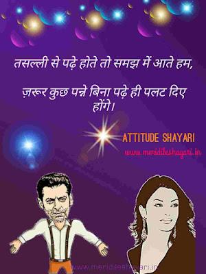 Attitude Shayari    एटीट्यूड शायरी,attitude shayari in hindi,hindi attitude shayari,attitude shayari in hindi facebook,attitude shayari in hindi fb,attitude shayari in hindi for love,attitude shayari in hindi for girl ,attitude shayari in hindi for boyfriend,Attitude shayari,Attitude shayari hindi,Attitude shayari for girls,Attitude shayari for boys,Attitude shayari in english,Attitude shayari image,meridileshayari,mere dil se shayari