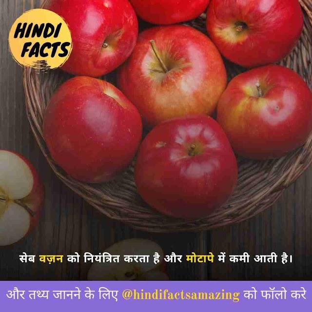 Apple in Hindi - सेब से जुडी जानकारी और रोचक तथ्य