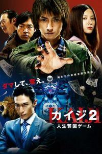 Kaiji 2: Jinsei Dakkai Gêmu (2011)
