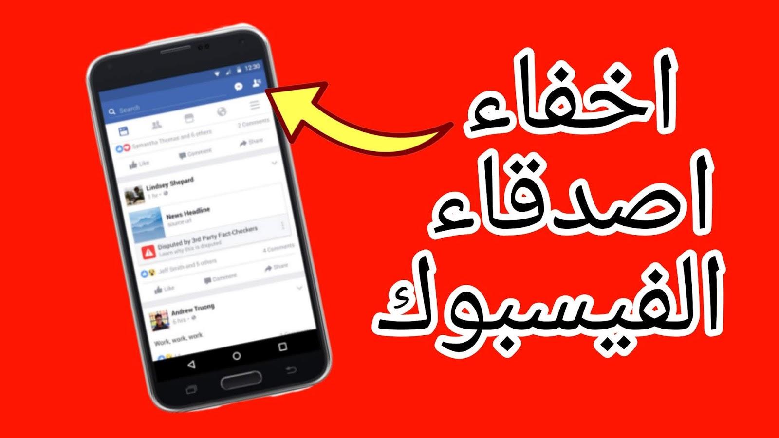 اخفاء اصدقاء فيسبوك