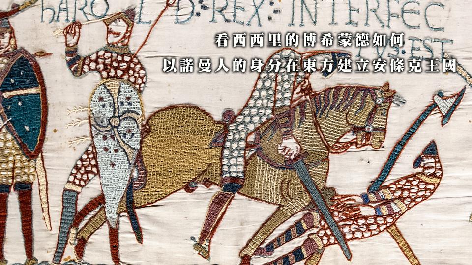 維京人,諾曼人,博希蒙德,十字軍,西西里,安條克,耶路撒冷,拜占庭