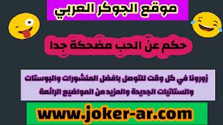 حكم عن الحب مضحكة جدا 2020 - الجوكر العربي