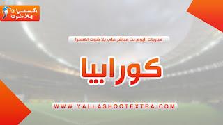 كوربيا | korabia | كورابيا | koorabia | so3ody | كورة عربية | سعودي | مباريات اليوم