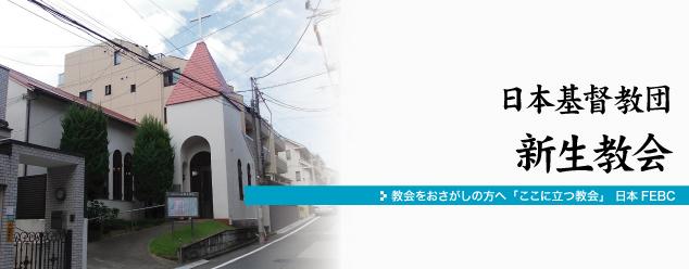 日本基督教団新生教会