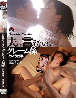 DASD-681 I Cant Tell My Husband. Work As A Claimant. Eimi Fukada