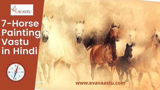 7 Horse Painting Vastu direction in Hindi   Horse Painting in Bedroom