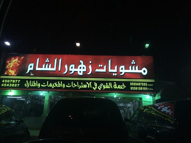 مشويات زهور الشام