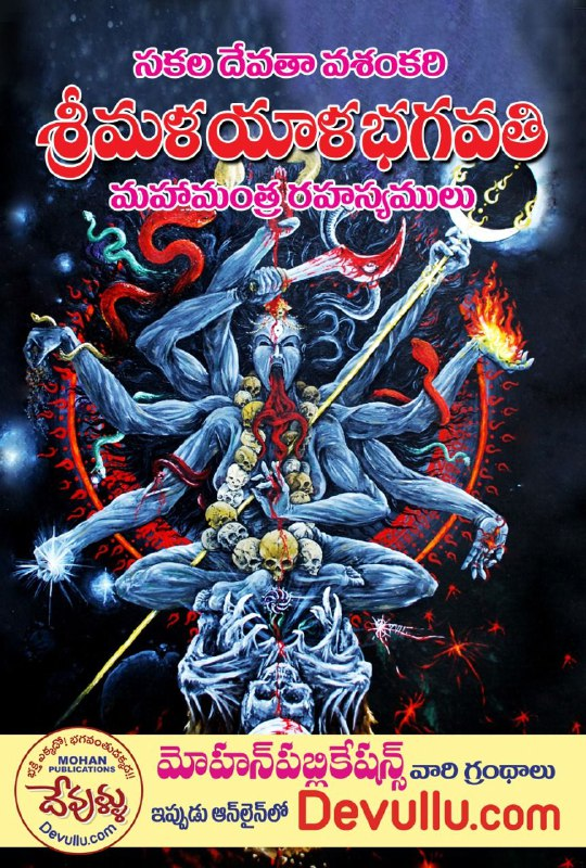 Sri Malayala Bhagavati Maha Mantra Rahasyalu telugu | శ్రీ మలయాళ భగవతి మహా మంత్ర రహస్యాలు | mantra tantra in telugu
