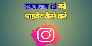 Instagram account private kaise kare