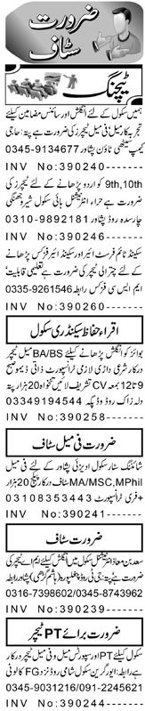 Daily Aaj Newspaper Classified Teaching Jobs 2021 in Peshawar KPK