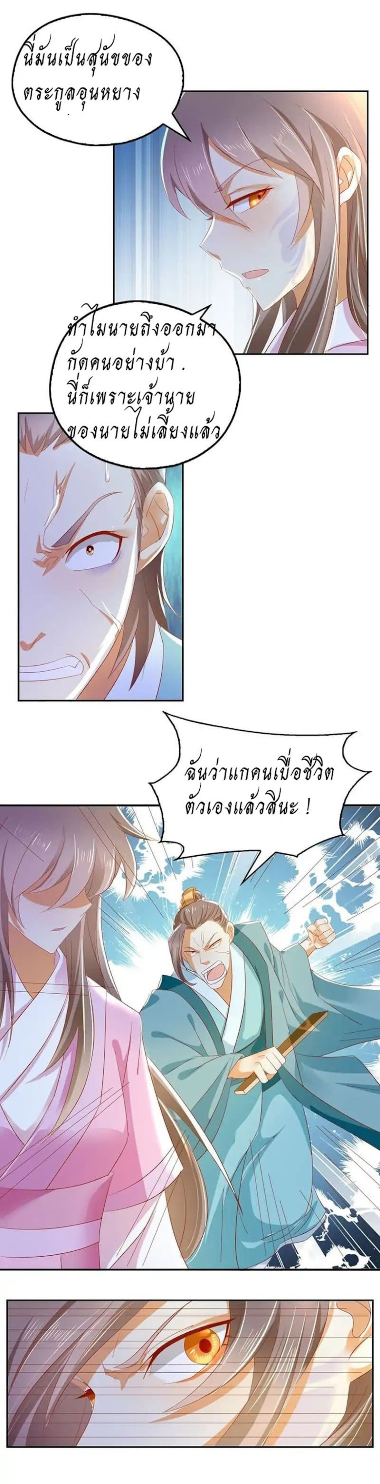 The Evil King s Wicked Consort - หน้า 12