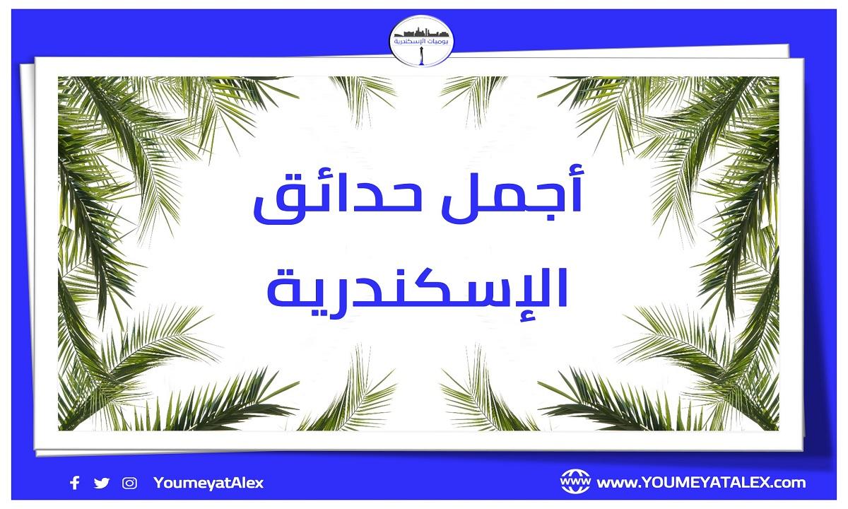 أشهر حدائق الإسكندرية