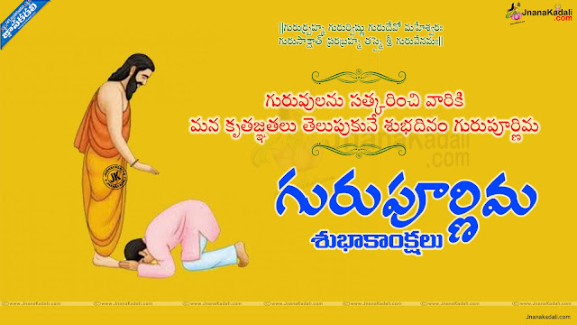 significance of guru purnima in telugu, telugu best guru purnima images greetings, whats app sharing guru purnima images, telugu qutoes, greetings on guru purnima in telugu, telugu best gurupurnima quotes hd wallpapers, happy guru purnima wallpapers, Guru Purnima vyasa purnima Shubhakanshalu Greetings wishes in telugu, Guru purnima greetings in telugu, Vyasa purnima shubhakankshalu in telugu, Best Guru purnima Wishes greetings in telugu, Guru purnima Quotes wallpapers, Guru purnima images pictures, Vyasa purnima quotes images wallpapers pictures in telugu, Telugu Guru purnima wishes greetings wallpapers.