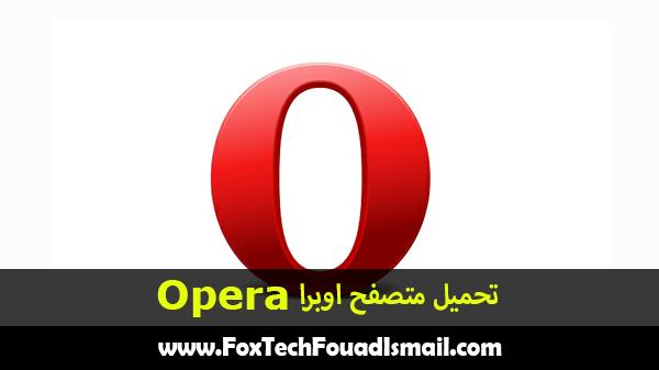 تحميل Opera VPN للكمبيوتر