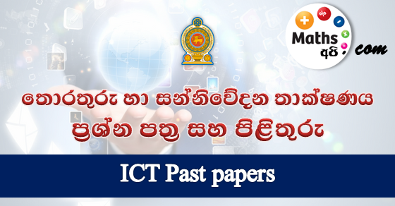 G.C.E. Advanced Level (A/L) ICT Past Papers and Answers