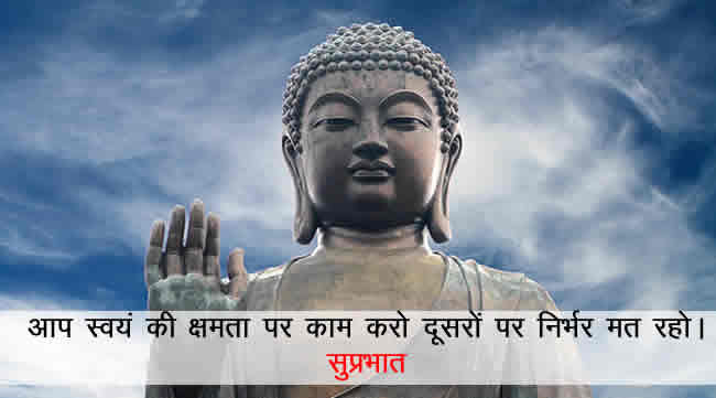 Good Morning Buddha Messages Quotes In Hindi Images