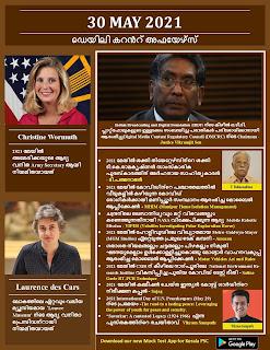 Daily Malayalam Current Affairs 30 May 2021