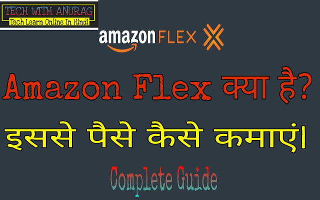 What Is Amazon Flex www.techwithanurag.xyz