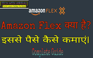 What Is Amazon in hindi Flex www.hindimenet.info