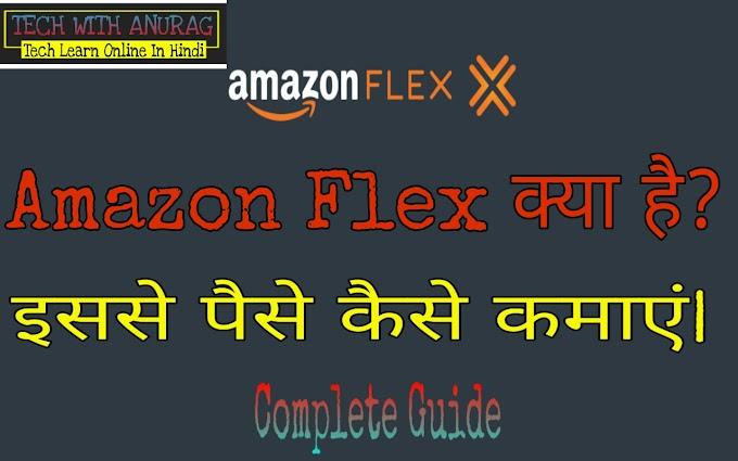 Amazon Flex क्या है? Amazon Flex से पैसे कैसे कमायें? - पूरी जानकारी हिंदी में
