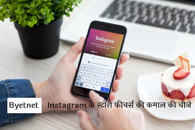 Instagram के स्टोरी फीचर्स क्या है? इस्तेमाल करने की जानकारी