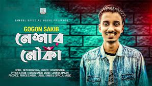 Neshar Nouka Lyrics (নেশার নৌকা) Gogon Sakib | Sad Song