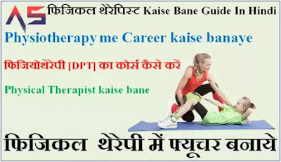 Physiotherapy me Career - फिजिकल थेरेपिस्ट Kaise Bane Guide In Hindi