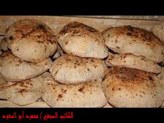 لقمة العيش الخبز الدعم التموين