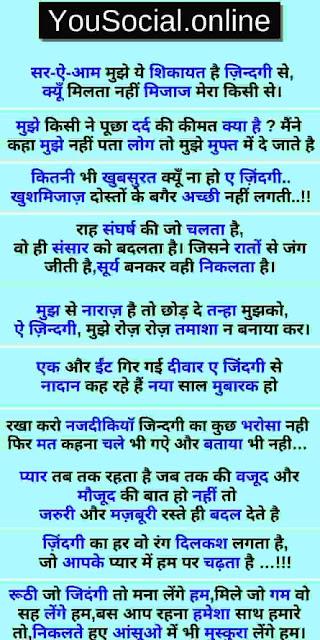 Sad Shayari For Life In Hindi 2019