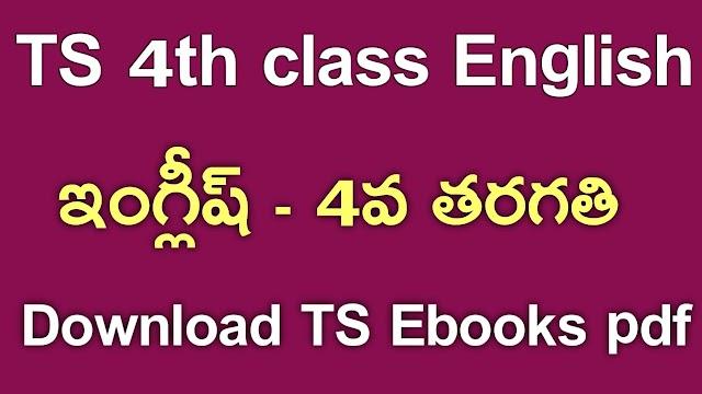 TS 4th Class English Textbook PDf Download | TS 4th Class English ebook Download | Telangana class 4 English Textbook Download