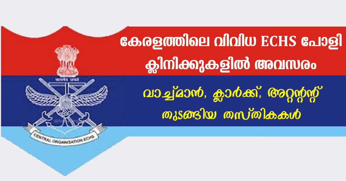 ECHS Recruitment 2020│6 Medical Officer, Pharmacist, Clerk, Female Attendant, and Chowkidar Vacancies