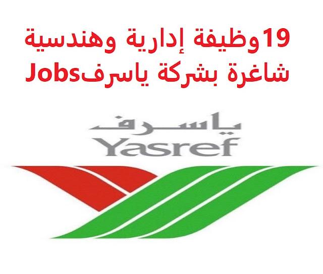 وظائف السعودية  19وظيفة إدارية وهندسية شاغرة بشركة ياسرف Jobs