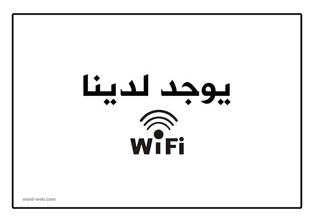 يوجد لدينا wifi