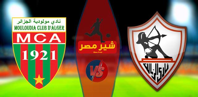 تعرف علي موعد مباراة الزمالك ومولودية الجزائر اليوم 12-2-2021 فى دوري ابطال افريقيا