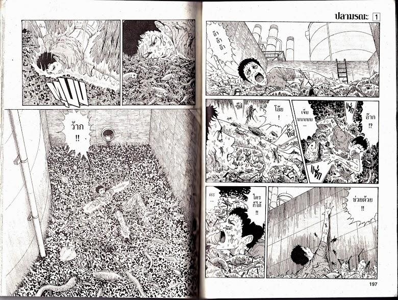 Gyo - หน้า 99