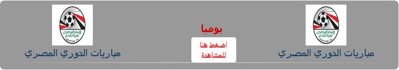 http://www.yallashootstories.xyz/2017/10/egyptian-league.html