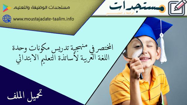 تحميل المختصر في منهجية تدريس مكونات وحدة اللغة العربية لأساتذة التعليم الابتدائي