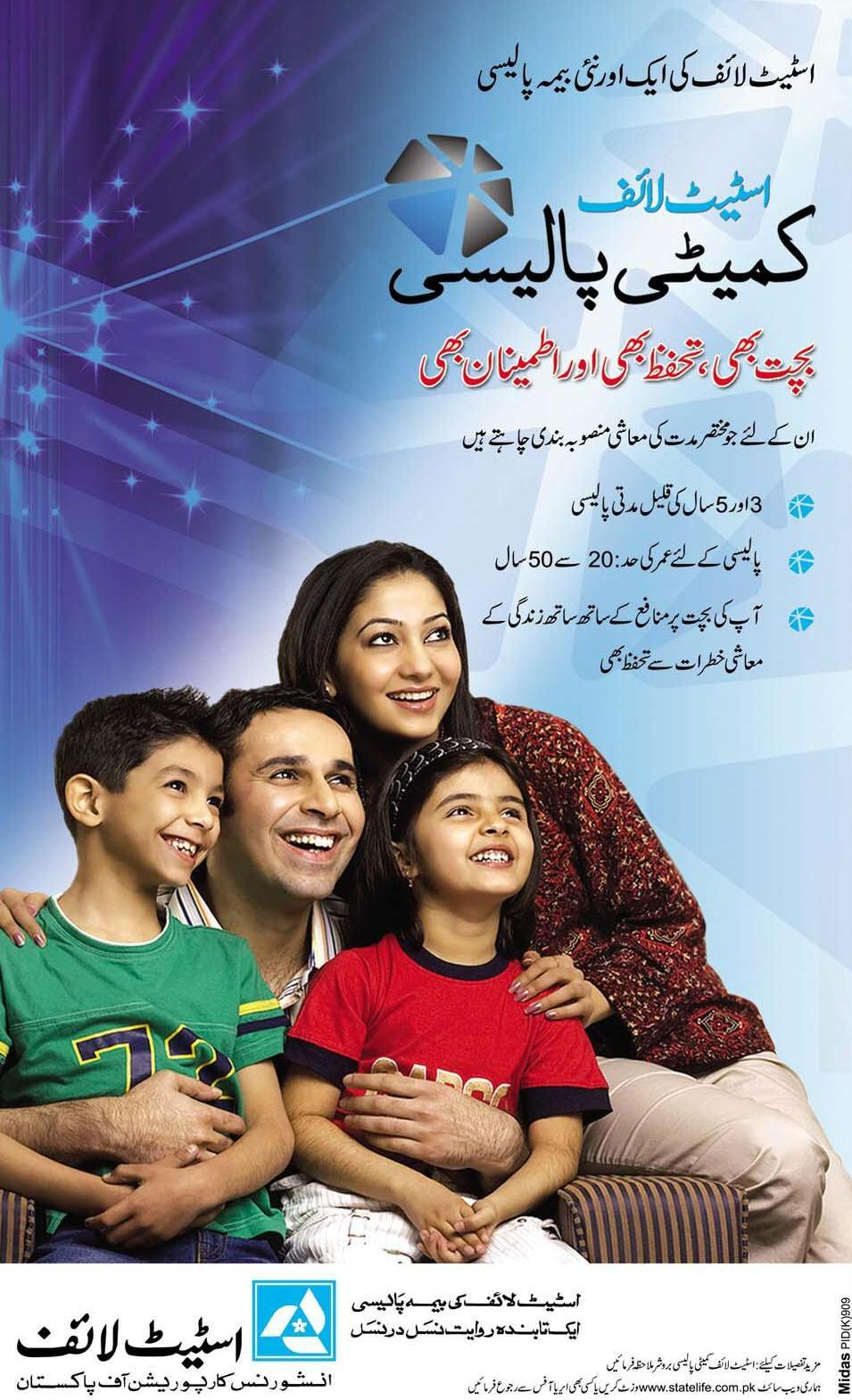 Advertising in Pakistan: State Life Insurance   Committee ...